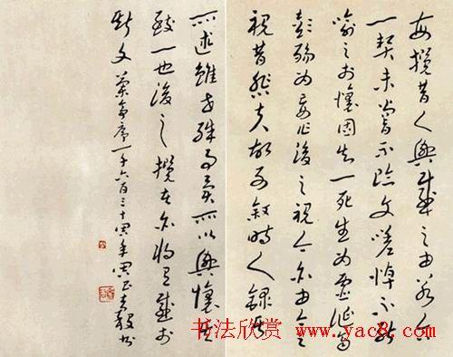 周昌谷书法草书作品《兰亭序》