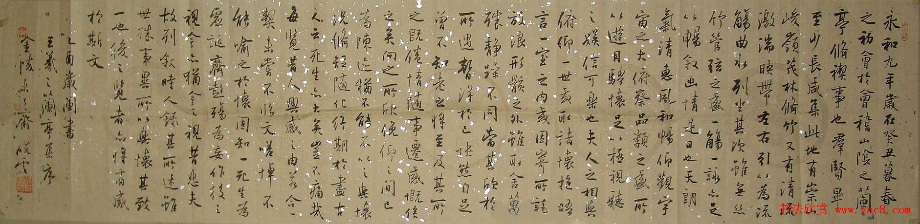 孙晓云书法作品临《兰亭序》三种