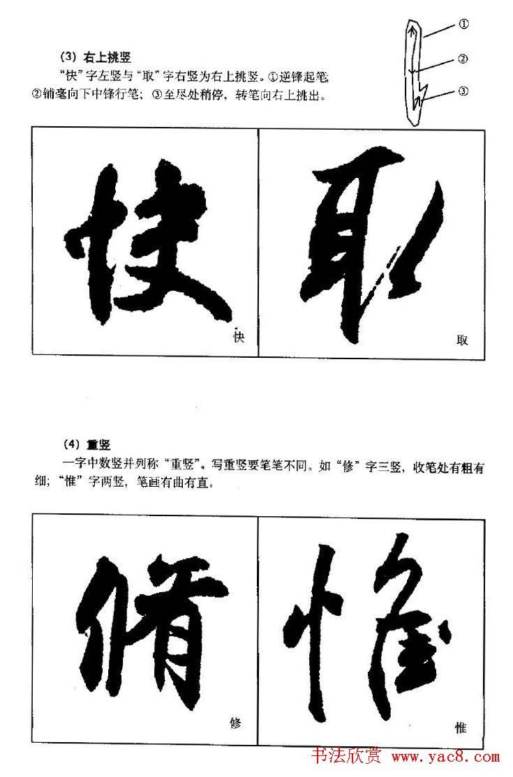 行书字帖下载《王羲之行书技法》(7)图片