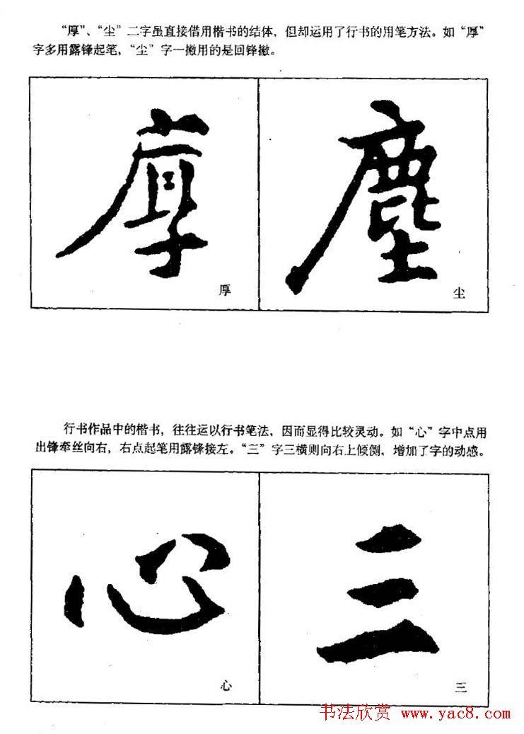 行书字帖下载《王羲之行书技法》(68)图片