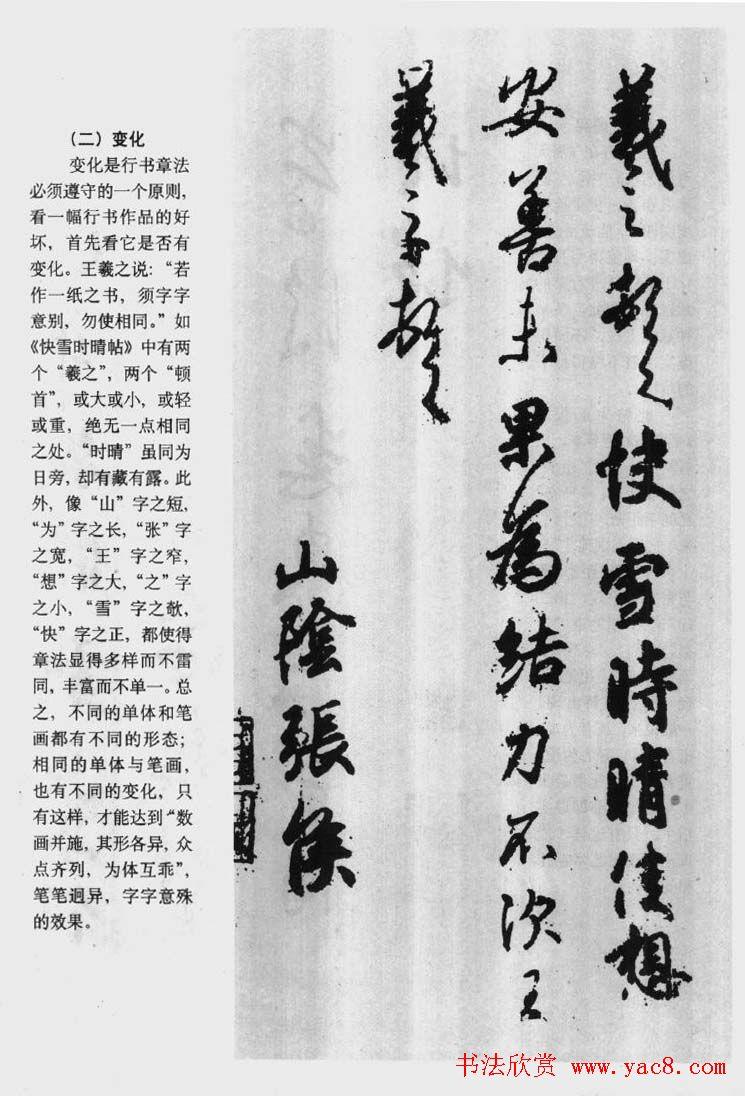 行书字帖下载《王羲之行书技法》(73)图片