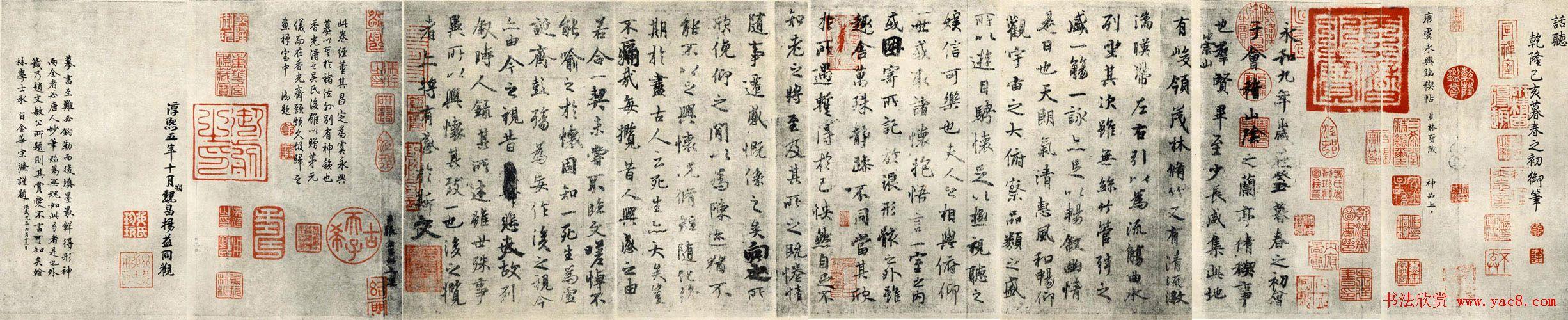 虞世南书法作品欣赏临《兰亭序》图片