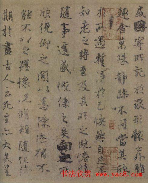 虞世南书法作品欣赏临 兰亭序 第2页 兰亭集序 书法欣赏
