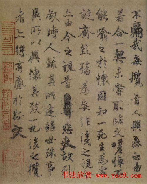 虞世南书法作品欣赏临 兰亭序 第3页 兰亭集序 书法欣赏