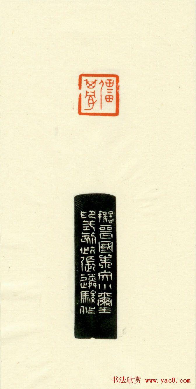 篆刻作品欣赏《道德经摘句印谱》 - llssmm - llssmm的博客