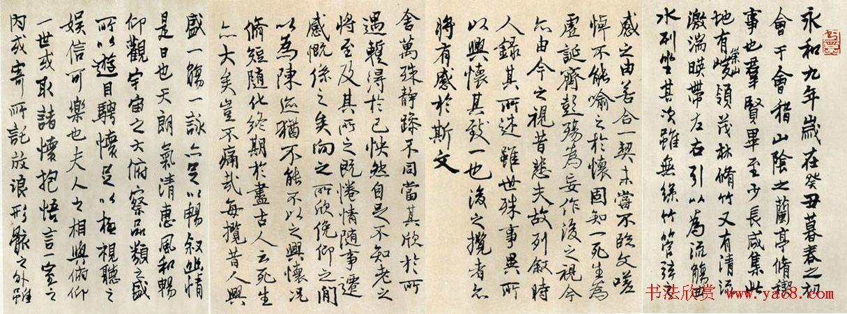 赖少其临《兰亭序》书法作品欣赏