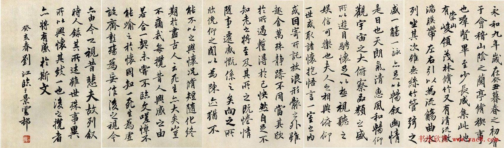 刘江书法作品临《兰亭序》