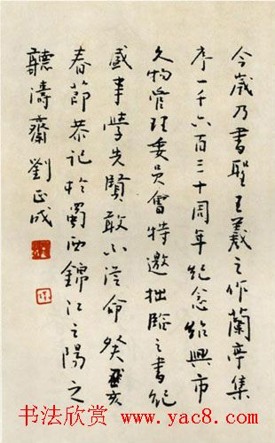 刘正成行书作品欣赏临《兰亭序》