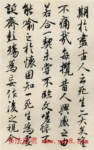 王冬龄书法作品欣赏临《兰亭序》