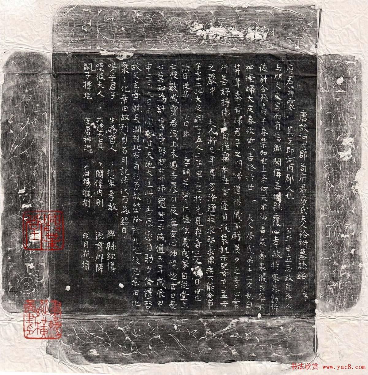 唐代墓志书法精选十七方全图