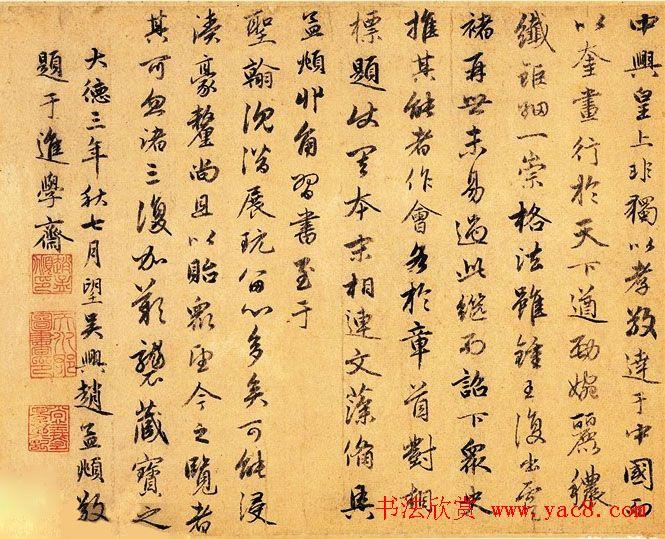 赵孟頫书法题跋《宋人书画孝经》