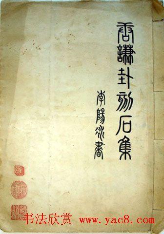 铁线篆书字帖《唐谦卦刻石集》