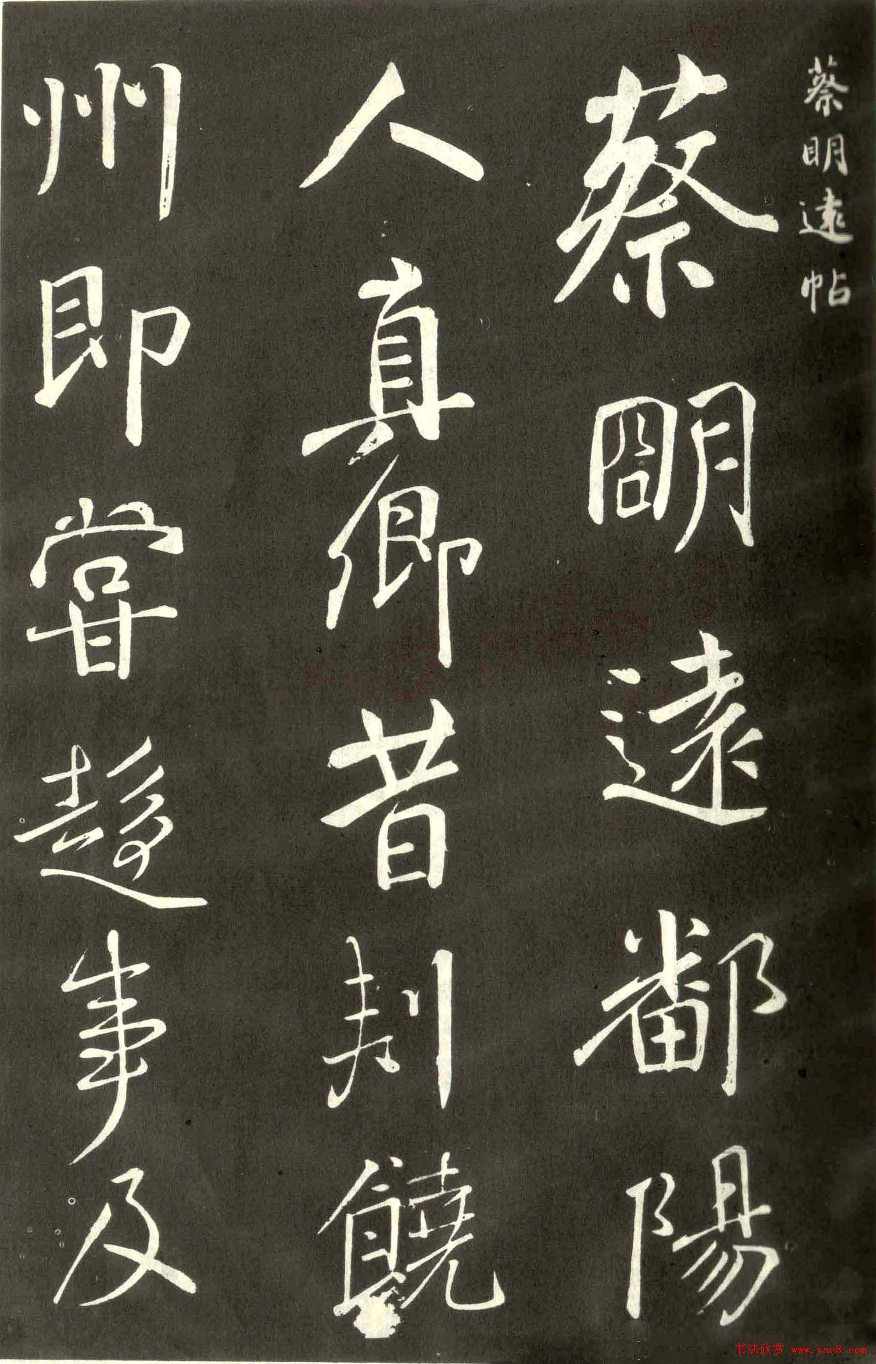 米字格版字帖欣赏《集颜真卿楷书古诗文》局部