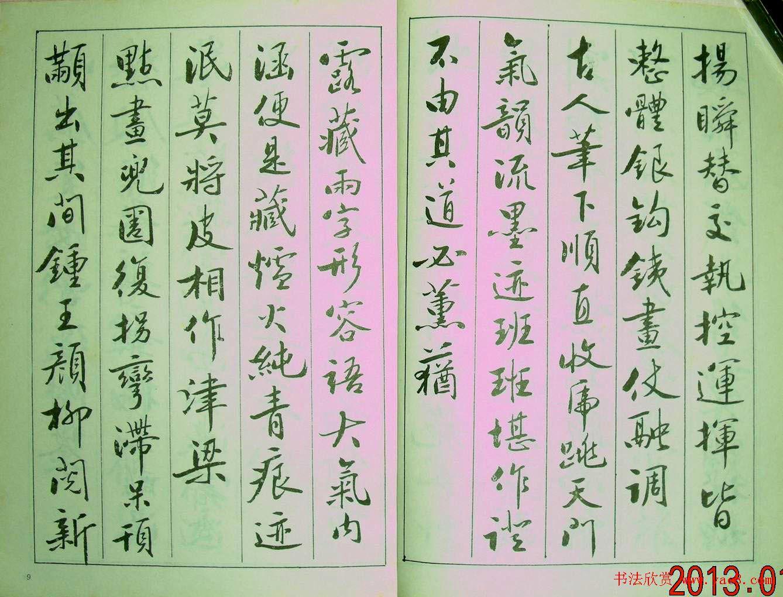 古诗书法作品硬笔行书分享_古诗书法作品硬笔行书图片分享