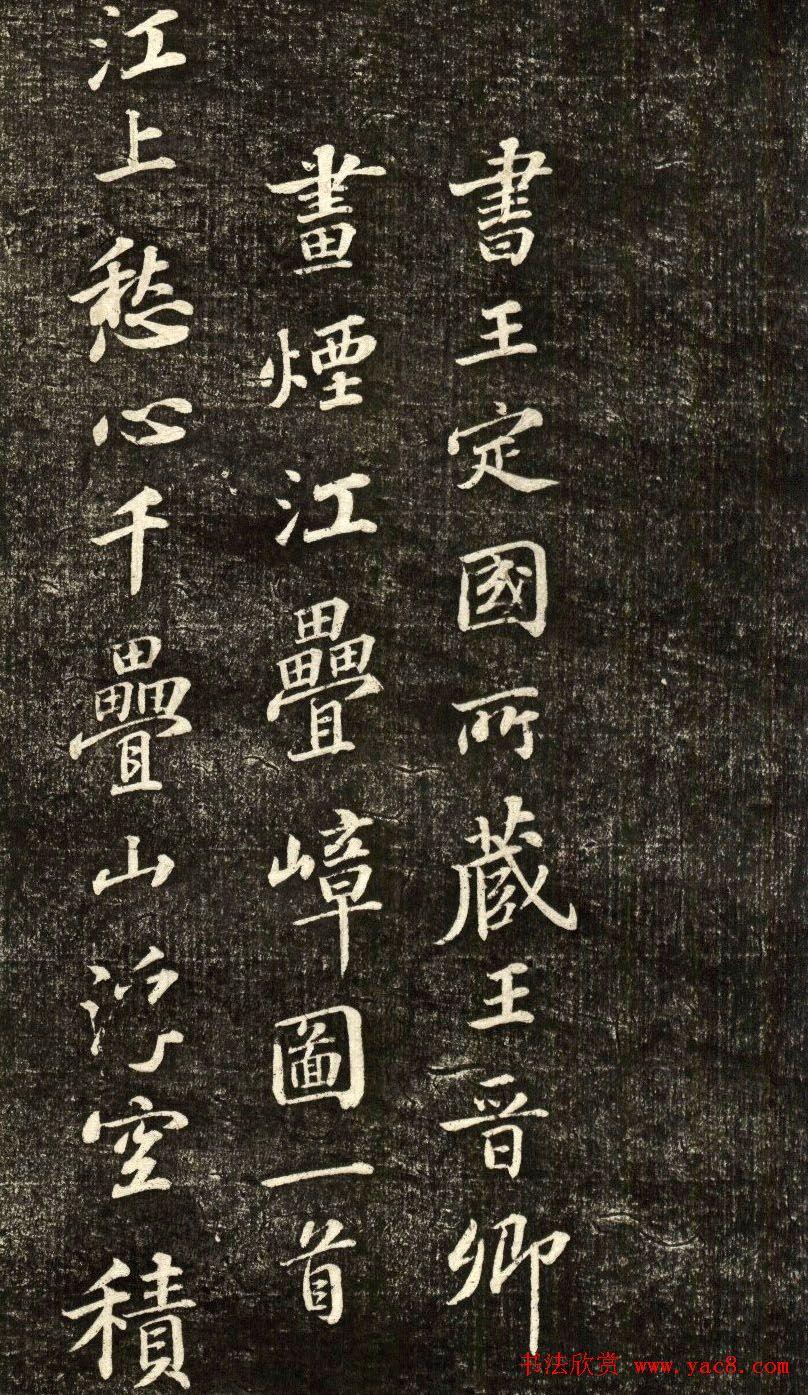 苏轼行书《书王晋卿烟江叠嶂图一首》