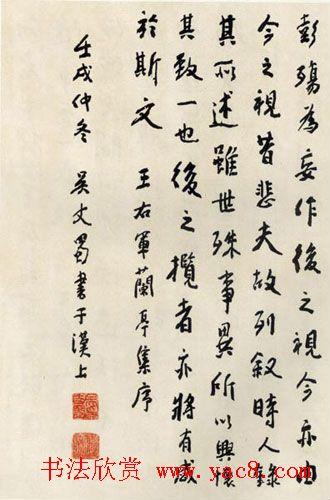 四川吴丈蜀临写《兰亭序》