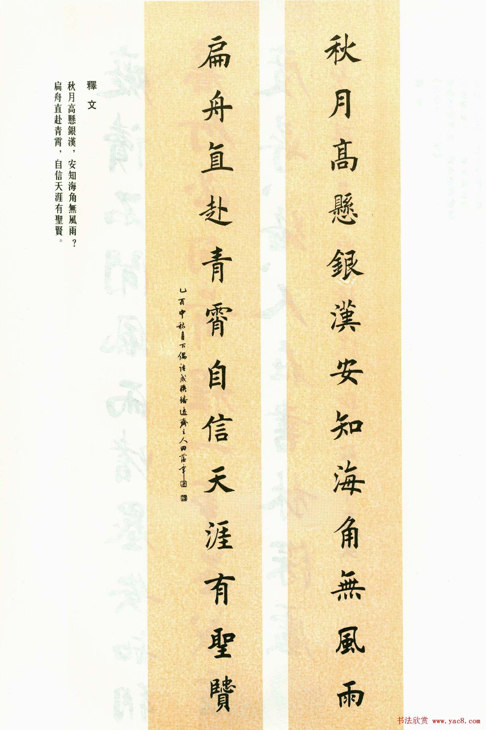 ... 欣赏《田蕴章墨迹选》大图;田蕴章书法作品图片37