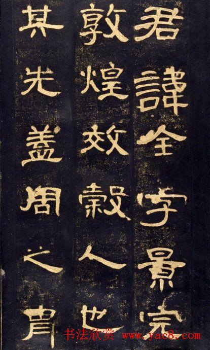 东汉隶书碑帖欣赏《曹全碑》