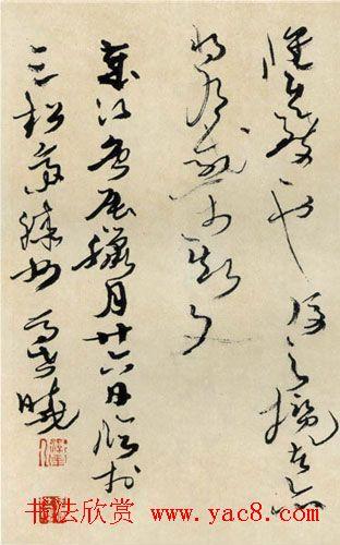 马世晓草书作品欣赏《兰亭序》