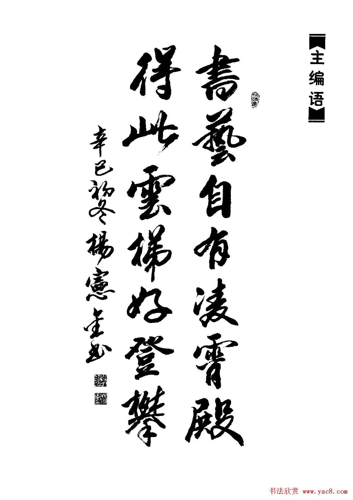 张永明书法字帖 篆书格言50例 第2页 篆书字帖 书法欣赏