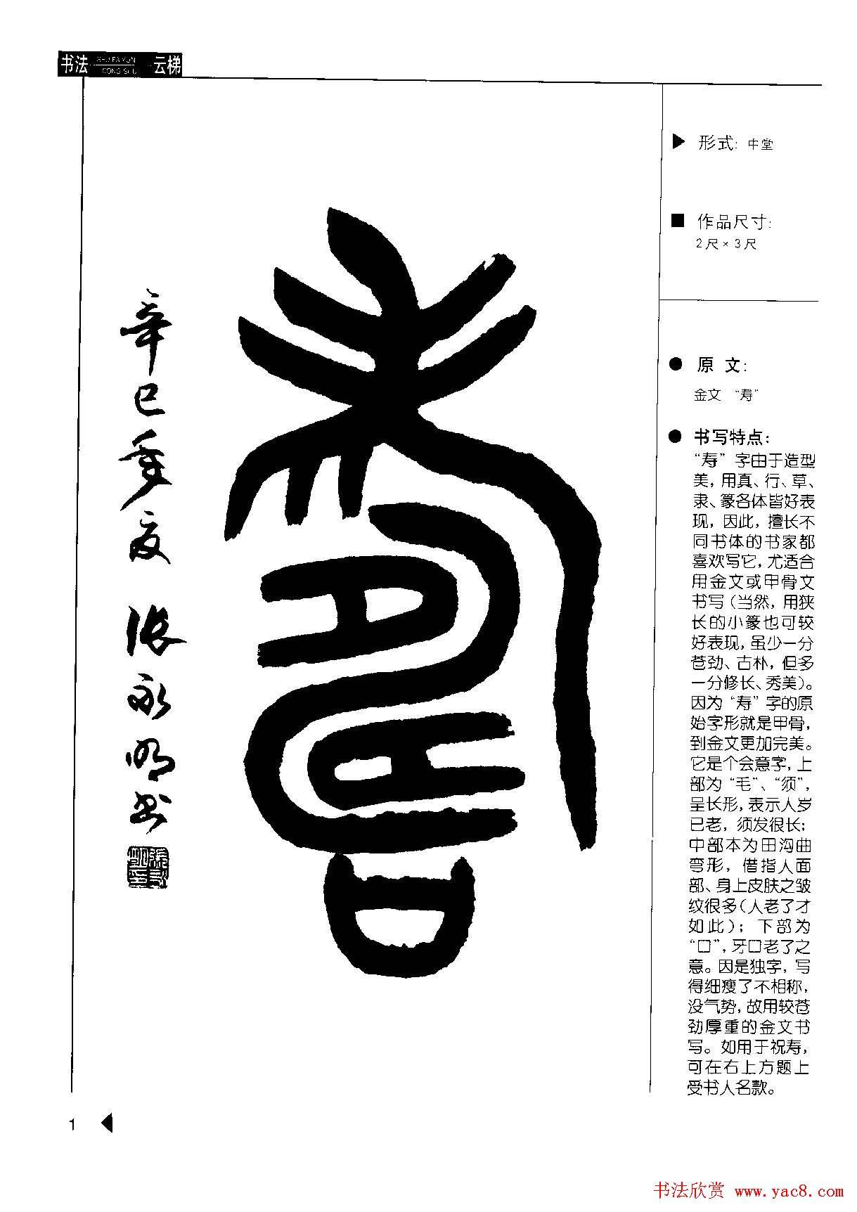 张永明书法字帖《篆书格言50例》(3)图片