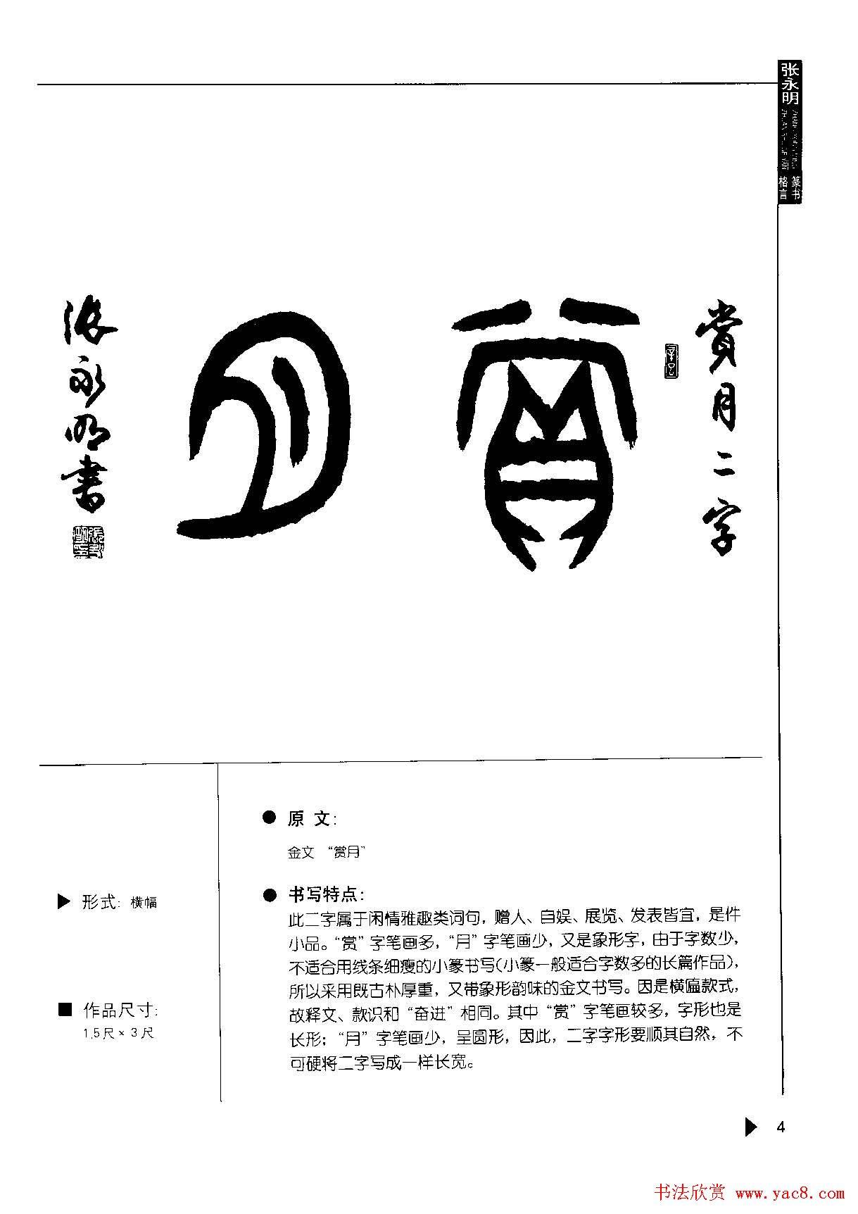 张永明书法字帖《篆书格言50例》(6)图片