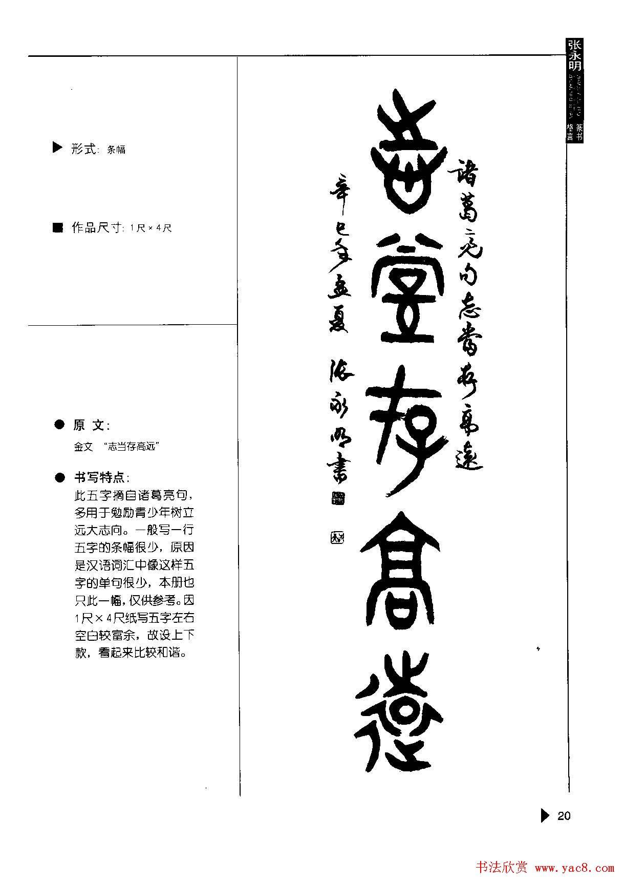 张永明书法字帖《篆书格言50例》(22)图片