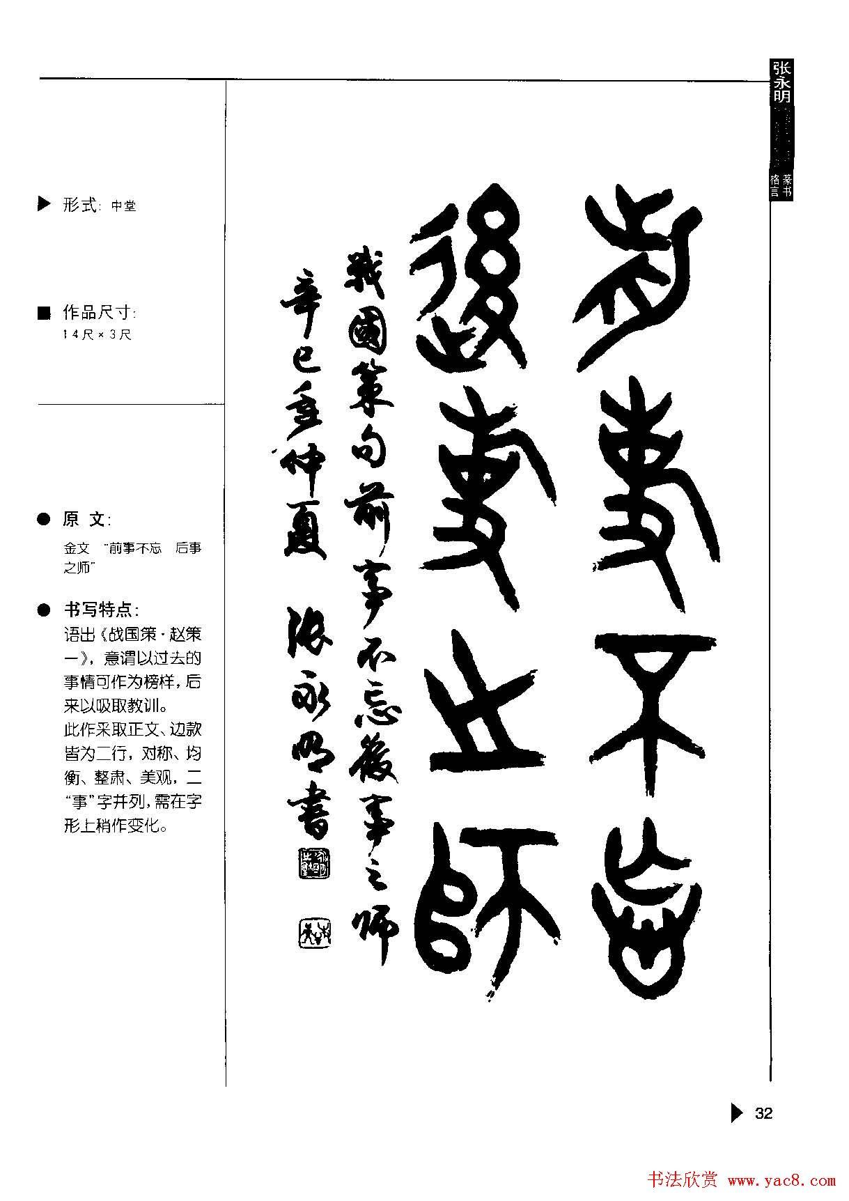 张永明书法_张永明书法字帖《篆书格言50例》 - 第34页 _篆书字帖_书法欣赏