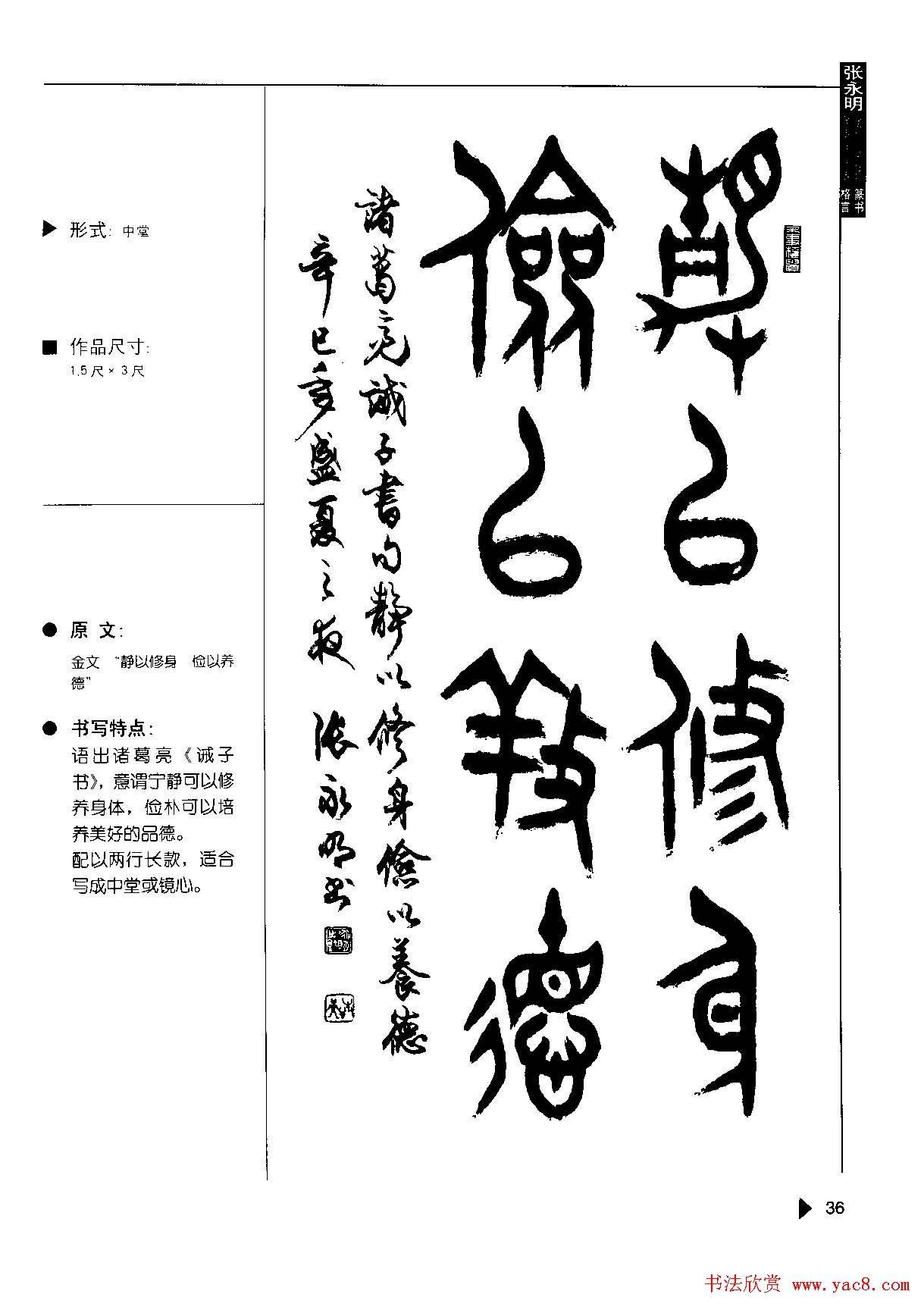 张永明书法字帖《篆书格言50例》(38)图片