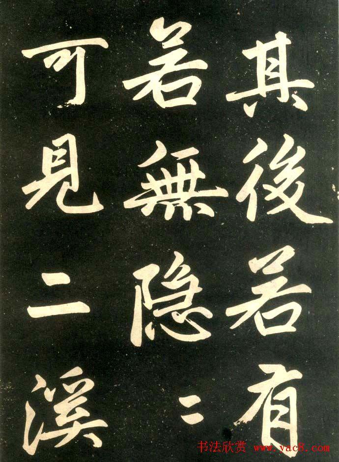 赵孟頫楷书欣赏 寿春堂记 拓本 第4页 颜柳欧赵 书法欣赏 -赵孟頫楷书