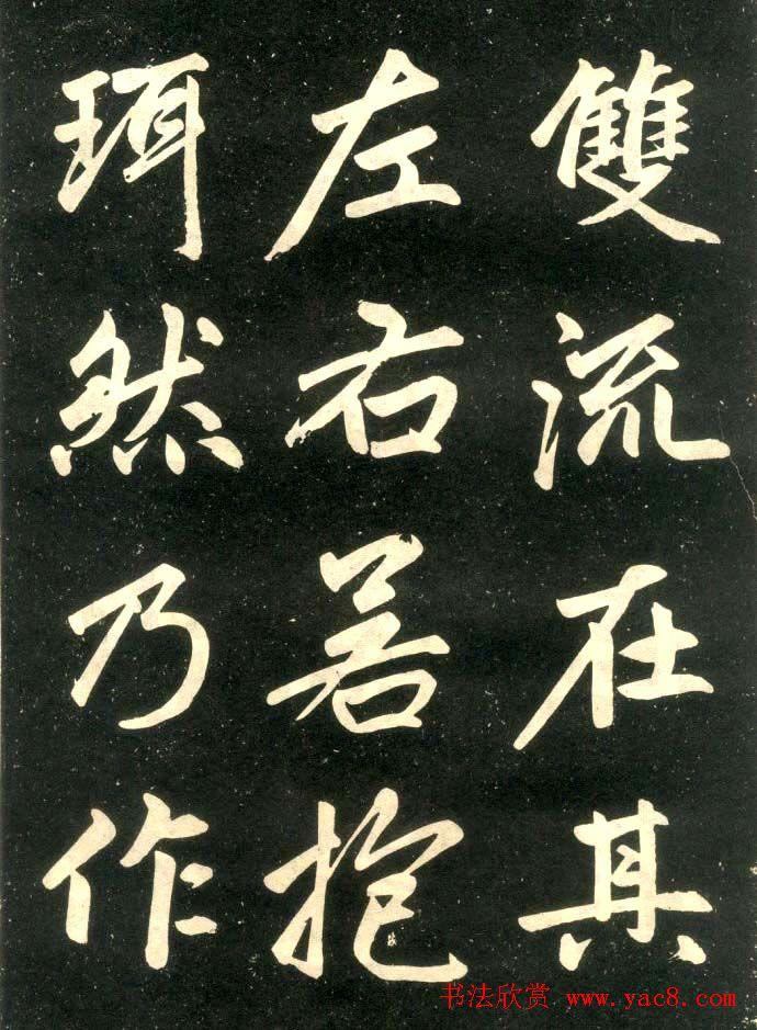 赵孟頫楷书欣赏 寿春堂记 拓本 第5页 颜柳欧赵 书法欣赏 -赵孟頫楷书