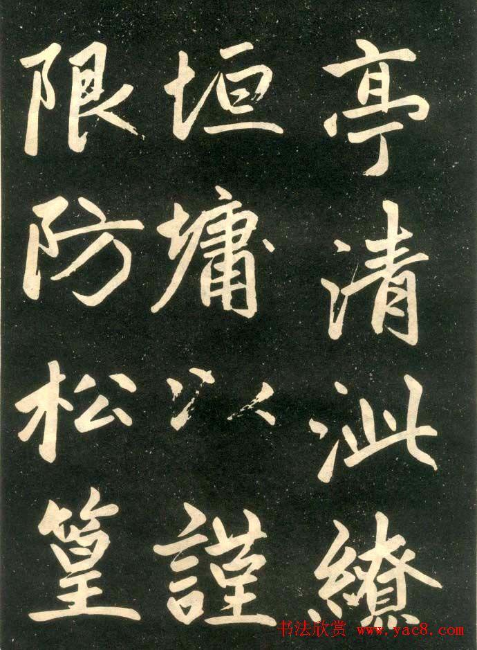 赵孟頫楷书欣赏 寿春堂记 拓本 第9页 颜柳欧赵 书法欣赏 -赵孟頫楷书