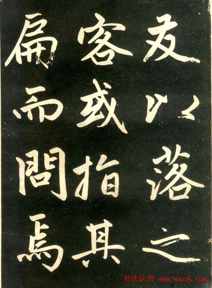 赵孟頫楷书欣赏 寿春堂记 拓本 第14页 颜柳欧赵 书法欣赏 -赵孟頫楷书