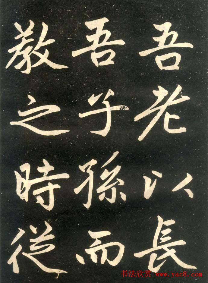 赵孟頫楷书欣赏 寿春堂记 拓本 第16页 颜柳欧赵 书法欣赏 -赵孟頫楷书