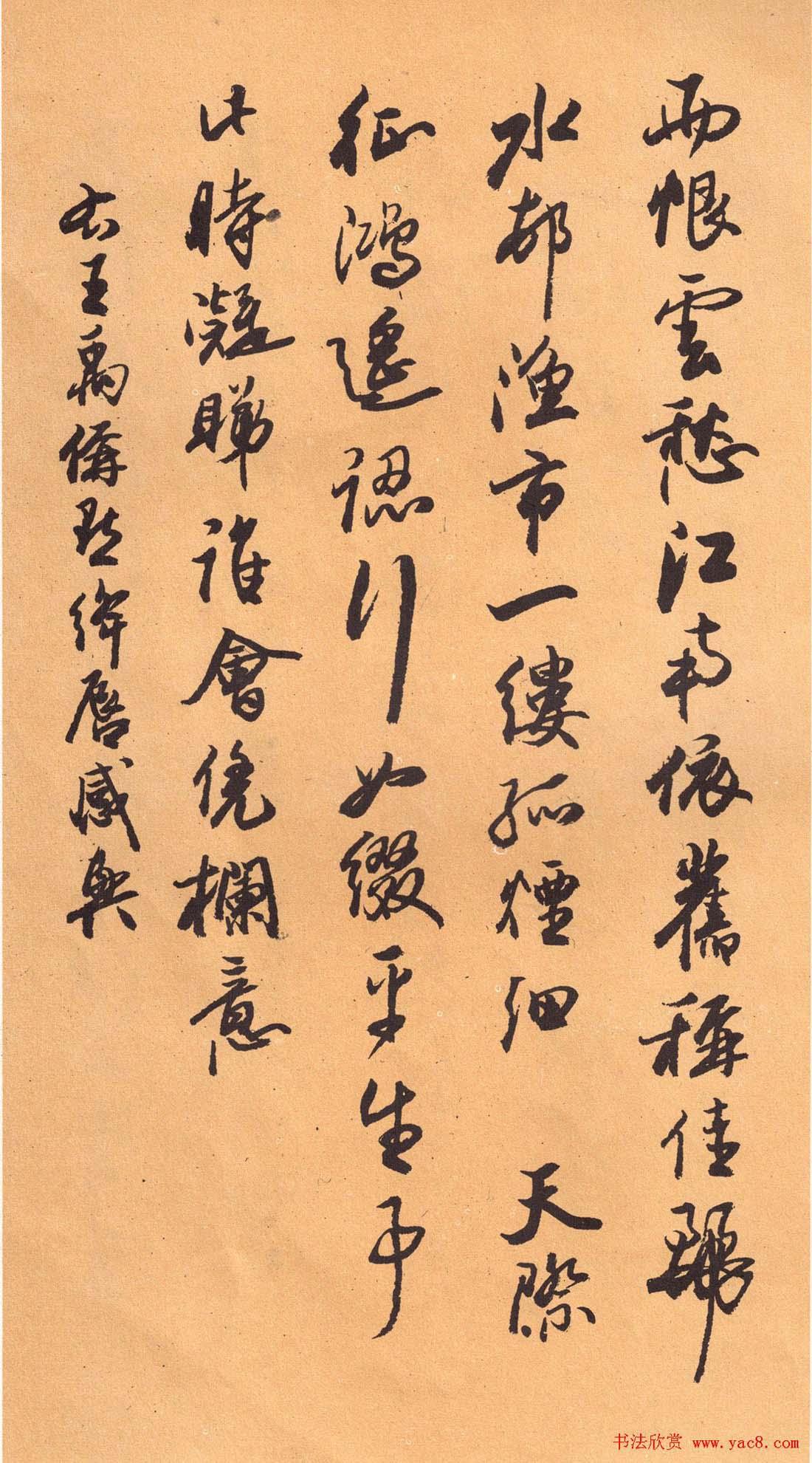 欧阳中石书法字帖《中石夜读词钞》