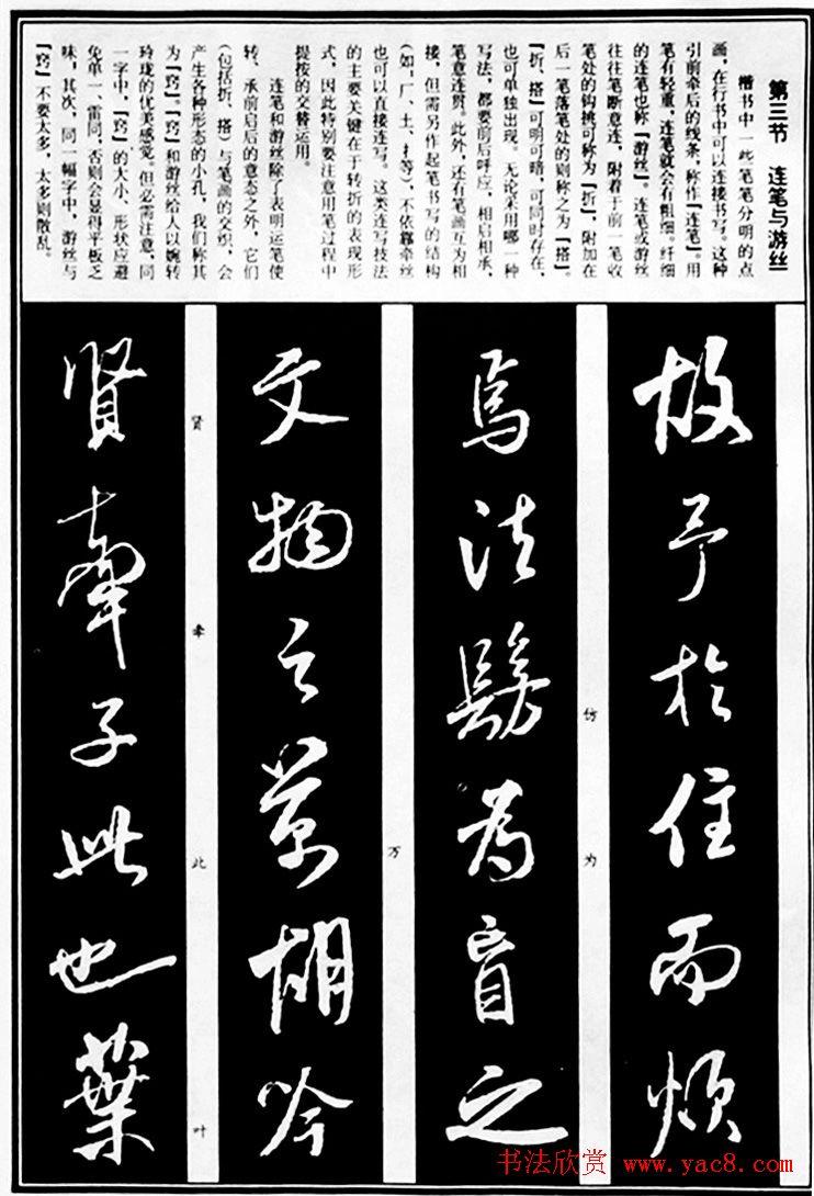 字帖教材 米芾行书笔法图解 第21页 行书字帖 书法欣赏