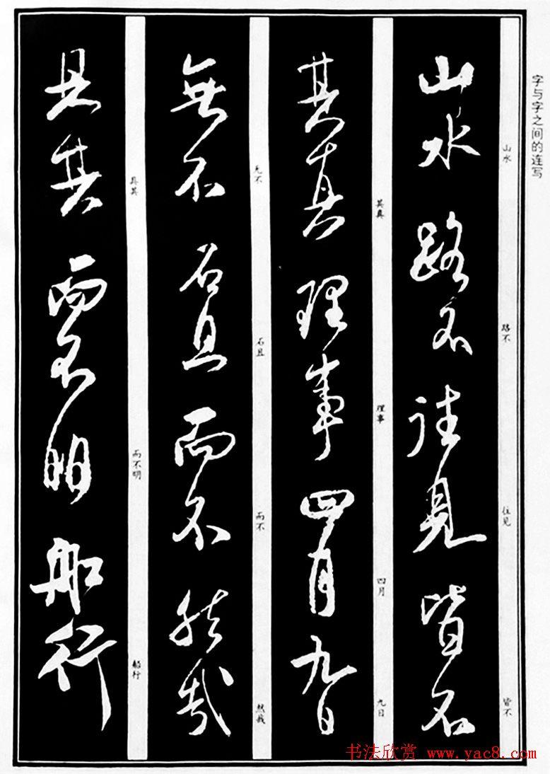 字帖教材 米芾行书笔法图解 第22页 行书字帖 书法欣赏