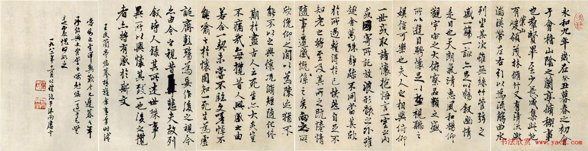 杨仁恺临《兰亭序》作品欣赏