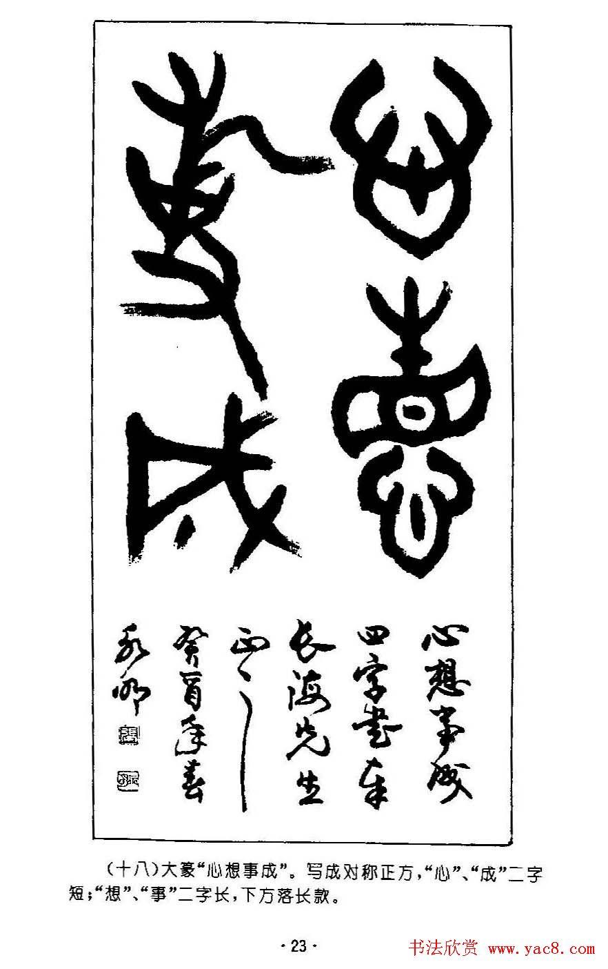 [转载]张永明字帖欣赏《篆书章法》作品说明大小中堂和斗方篇图片