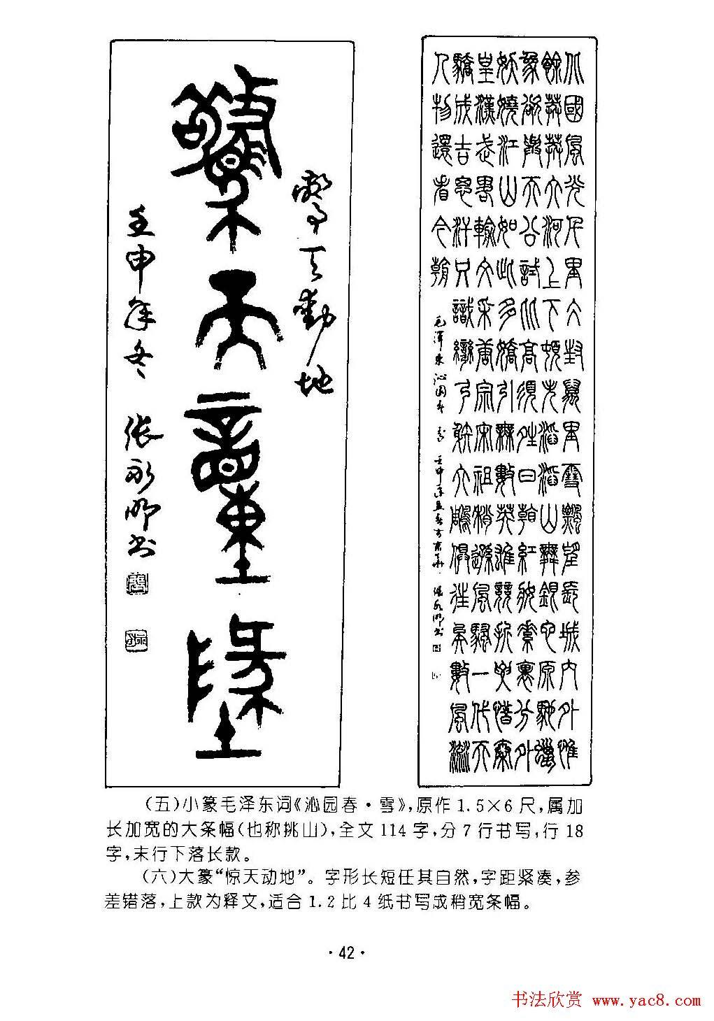 张永明字帖 篆书章法 条幅与长卷篇 第3页 篆书字帖 书法欣赏