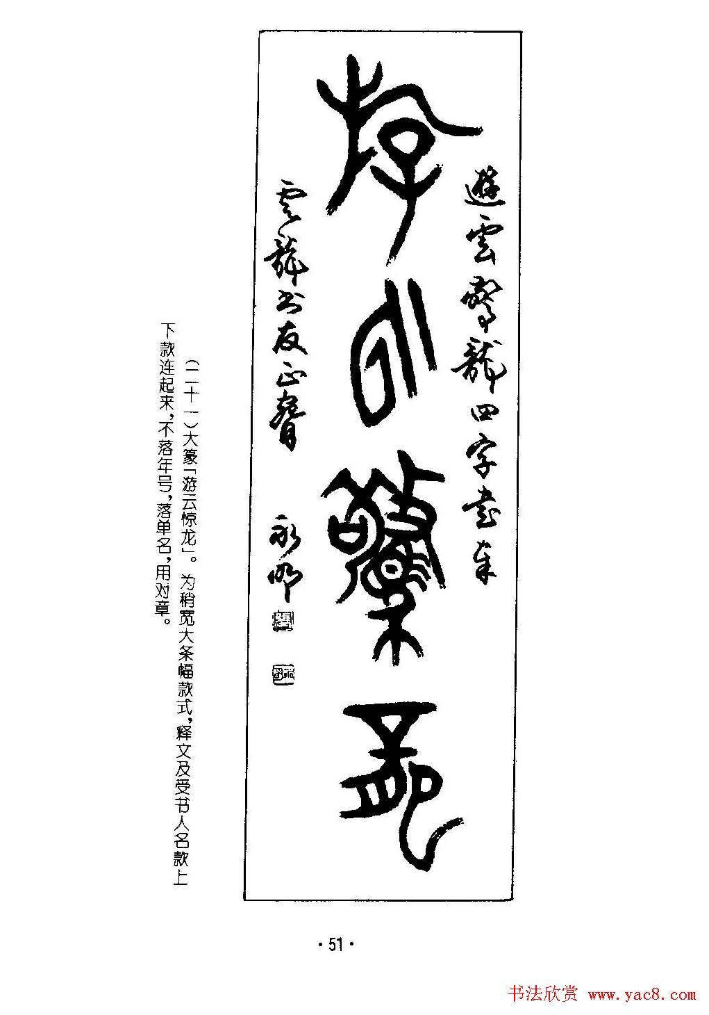 张永明字帖 篆书章法 条幅与长卷篇 第12页 篆书字帖 书法欣赏
