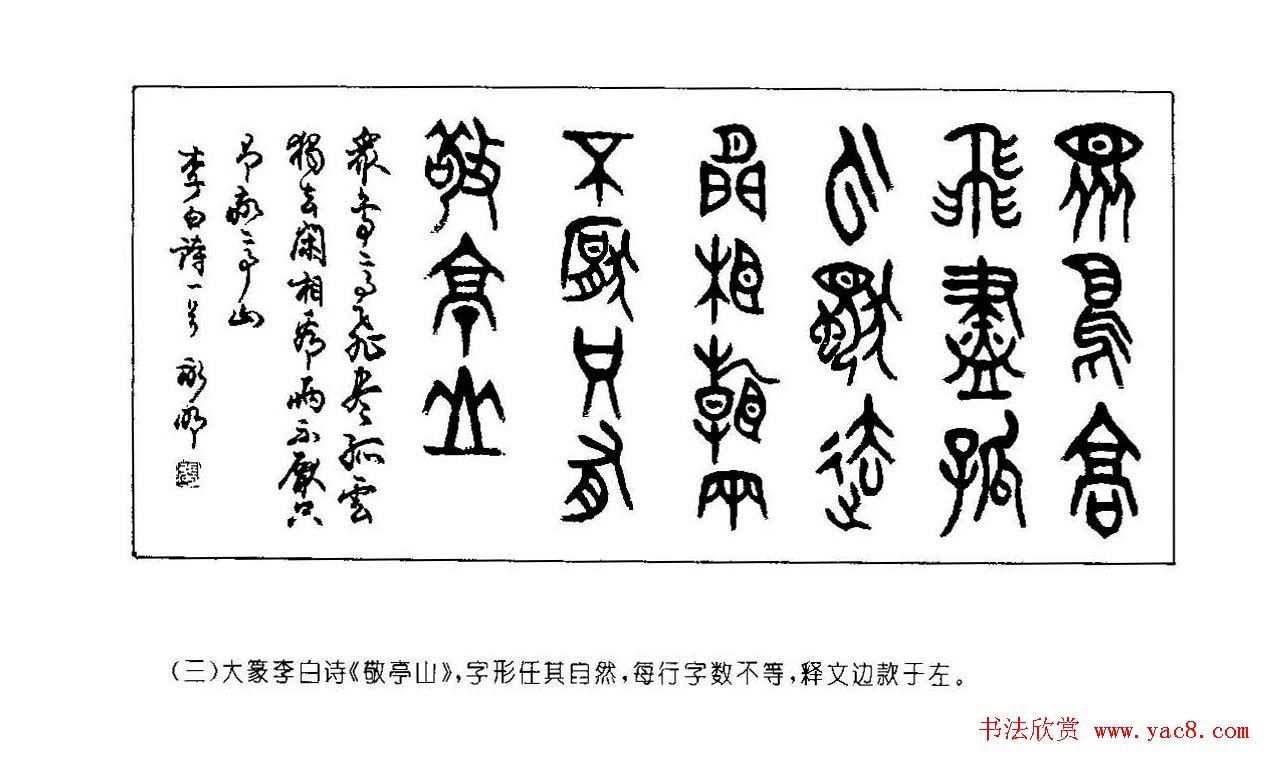 张永明字帖 篆书章法 条幅与长卷篇 第16页 篆书字帖 书法欣赏