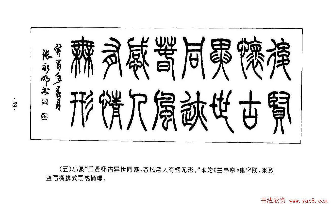 张永明字帖 篆书章法 条幅与长卷篇 第17页 篆书字帖 书法欣赏