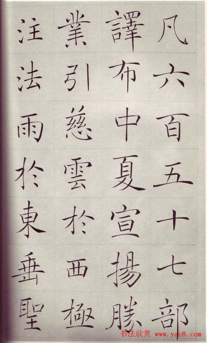 赵世骏楷书临《褚遂良雁塔圣教序》(23)