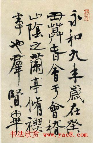 沈定庵书法作品欣赏《兰亭》