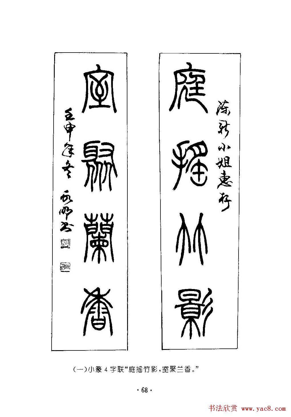 书法字帖《篆书章法》对联 扇面篇