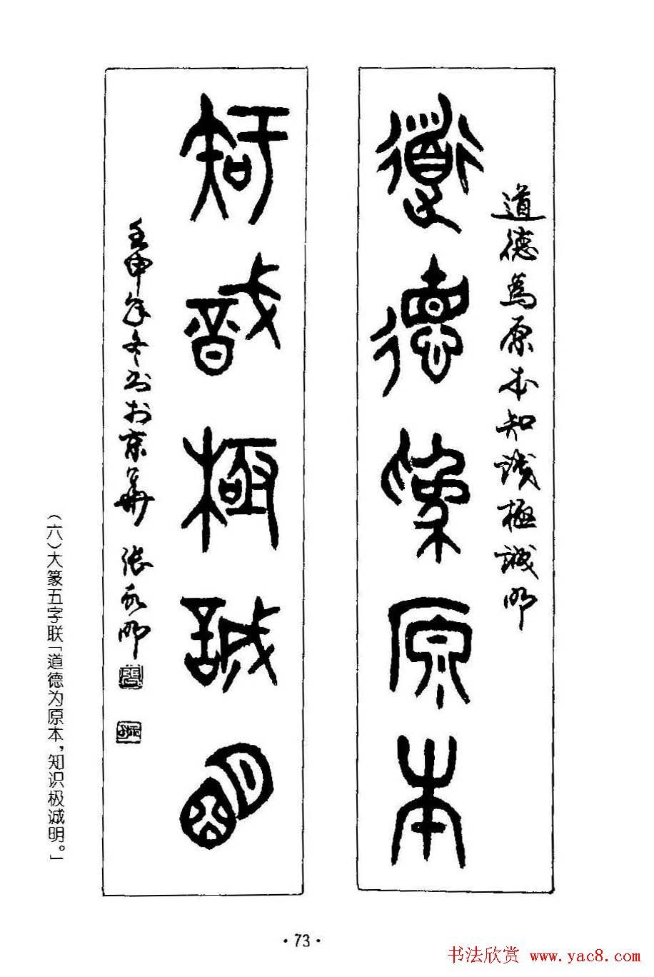 书法字帖《篆书章法》对联 扇面篇(6)