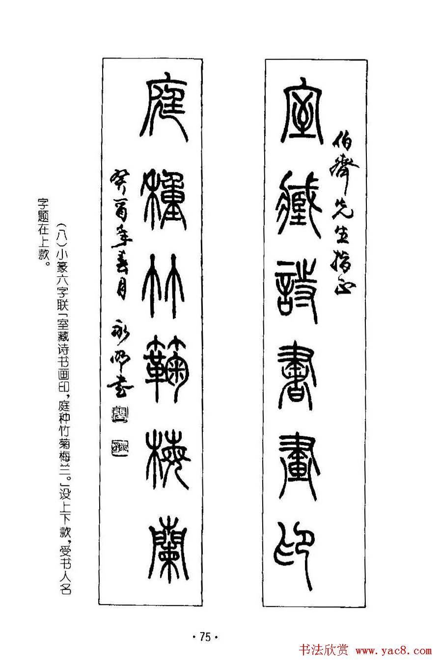 书法字帖《篆书章法》对联 扇面篇(8)图片