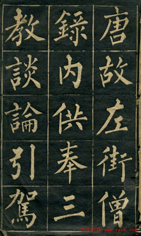 黄自元楷书字帖临玄秘塔