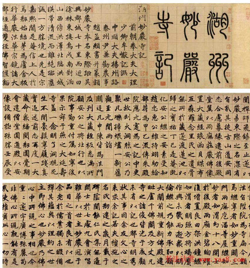 严字书法-赵孟頫书法长卷欣赏 妙严寺记